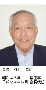 会長  羽山 信宏